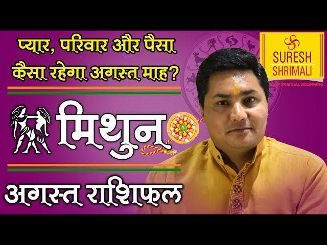 MITHUN Rashi | GEMINI | Predictions for AUGUST- 2018 Rashifal | Monthly Horoscope | Suresh Shrimali