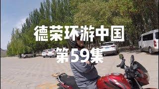 什么摩托车更加适合用于旅行?看这两位摩友的对话,很有参考意义【德荣环游中国59】 Video