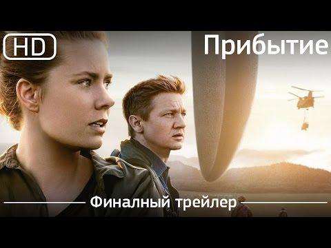 Прибытие (2016) смотреть - fast-