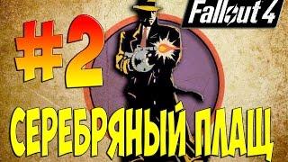 Fallout 4 Интересный квест Правосудие Серебряного плаща