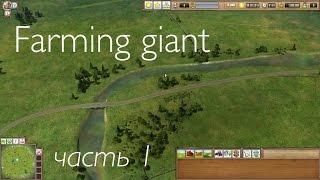 Farming Giant кампания. часть 1