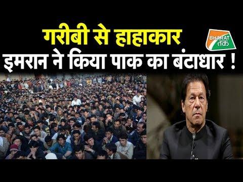 इमरान खान के खिलाफ सड़कों पर उतरे  पाकिस्तानी