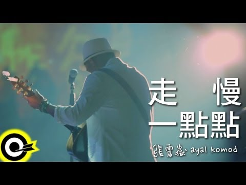 張震嶽 A-Yue【走慢一點點】Official Music Video