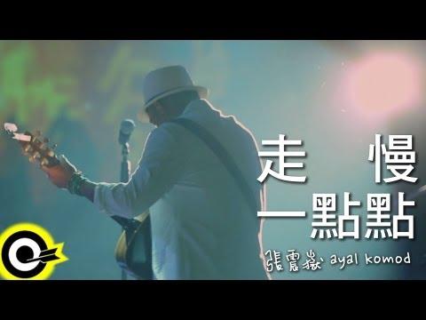 張震嶽-走慢一點點 (官方完整版MV)(HD)