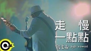 張震嶽 A-Yue【走慢一點點】Official Music Video HD