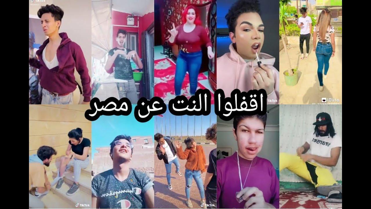 اقذر تيك توك في مصر ..!!😱🙄