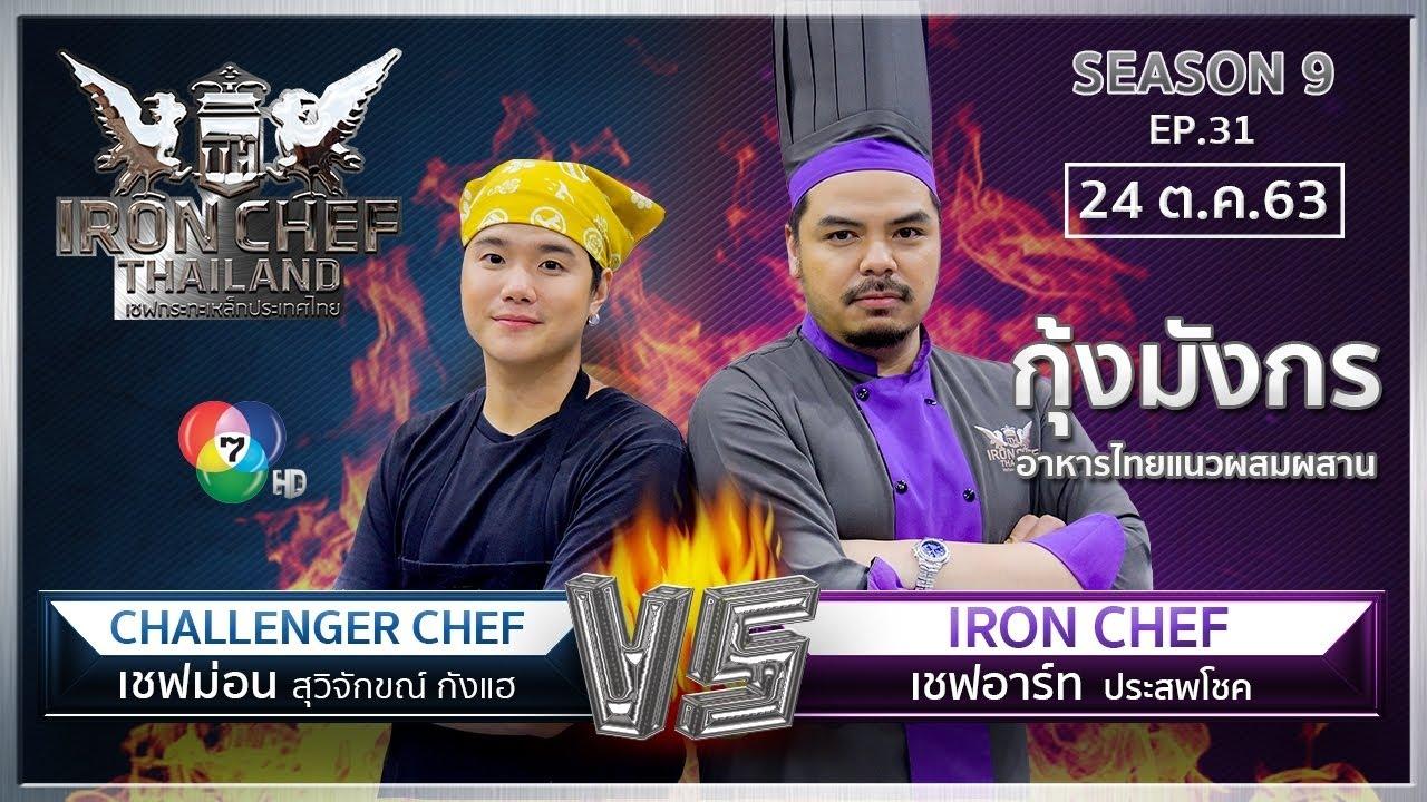 Iron Chef Thailand | 24 ต.ค. 63 SS9 EP.31 | เชฟอาร์ท Vs เชฟม่อน