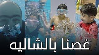فلوق رحلتنا للشاليه منو سبح و ما غاص