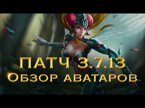 видео: Обзор аватаров патча 3.7.13