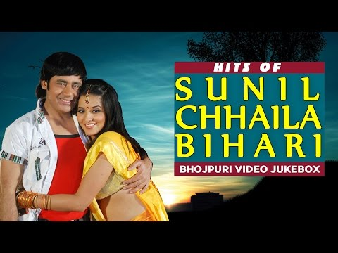 SUNIL CHAILA BIHARI | FULL LENGTH BHOJPURI VIDEO SONGS JUKEBOX | Feat.Smriti Sinha & Kalpana