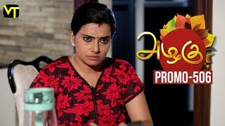 Azhagu Tamil Serial | அழகு | Epi 506 | Promo | 18 July 2019 | Sun TV Serial | Revathy | Vision Time