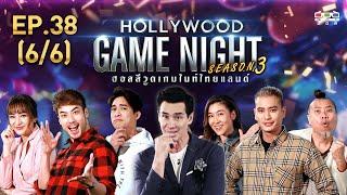 HOLLYWOOD GAME NIGHT THAILAND S.3 | EP.38  หมอก้อง,ชิปปี้,บอยVSเชียร์,ปั้นจั่น,ป๋อง [6/6] | 16.02.63