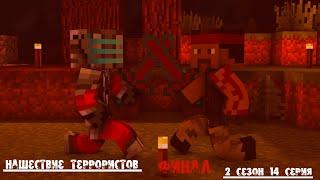 Minecraft сериал: Нашествие Террористов 2 сезон 14 серия  (Финал)
