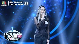 Jar of hearts - มาร์แชล | I Can See Your Voice -TH