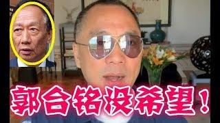 郭文貴:郭台銘不懂中國文化、犯了風水大忌、蔡英文必勝2020!
