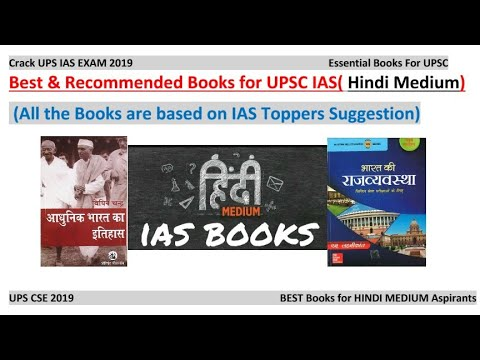 Best Books For UPSC IAS 2019 | HINDI MEDIUM | Books For HINDI Medium  Students |