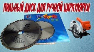 Пильный диск для ручной циркулярки.