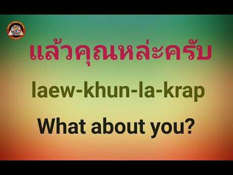 Learning Thai Greeting, Thai English lesson