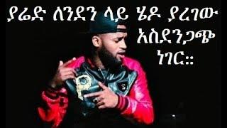 Download ያሬድ ለንደን ላይ ሄዶ ያረገው አስደንጋጭ ነገር 2018 Yared Negu Yaredo Teshewdo In London 2018 Mp3
