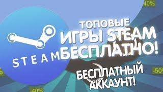 Как получить бесплатно топовые игры steam ; Розыгрыш аккаунта steam!