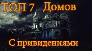 ТОП 7 Домов с привидениями