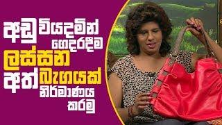 Piyum Vila | අඩු වියදමින් ගෙදරදීම ලස්සන අත් බැගයක් නිර්මාණය කරමු | 28-12-2018 | Siyatha TV Thumbnail
