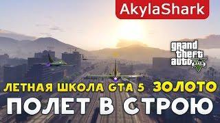 Полет в строю в GTA 5 Online на золото | ep.6