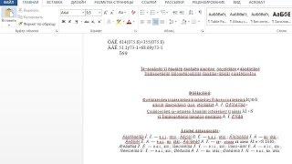 Документ Word русские буквы как исправить