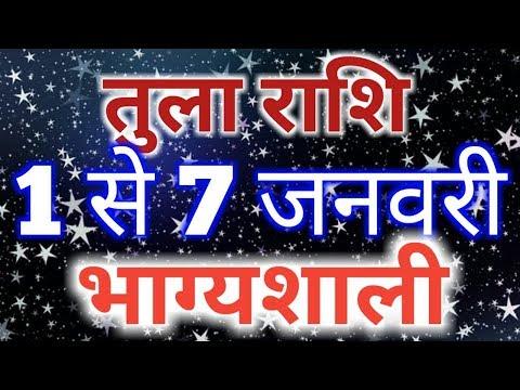 Tula rashi saptahik rashifal 1 january se 7 january 2019/Libra weekly horoscope