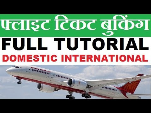 How To Book Flight Ticket Domestic International Full Information Hindi 2017