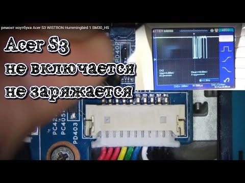 Полный ремонт ноутбука  Acer S3 WISTRON Hummingbird 1 SM30_HS