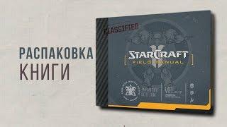 Обзор книги StarCraft 2 Field Manual Боевое Руководство   Быстрое пролистывание книги