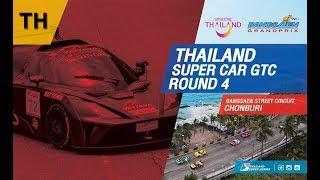 [TH] Super Car GTC : Round 4 ​@Bangsaen Street Circuit,Chonburi
