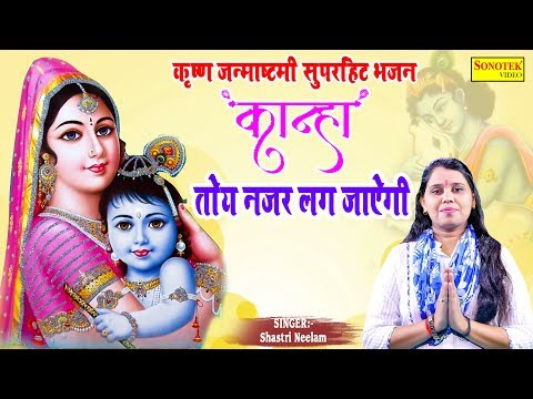 कान्हा-तोए-नज़र-लग-जाए-|-toe-nazar-lag-jae-|-shastri-neelam-yadav-|-krishan-janmashtami-bhajan-2019