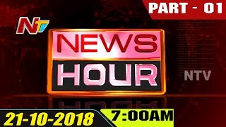 News Hour | Morning News | 21th October, 2018 | Part 01 | NTV