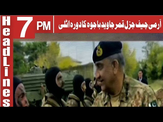 Headlines 7  PM | 17 October 2018 | Channel Five
