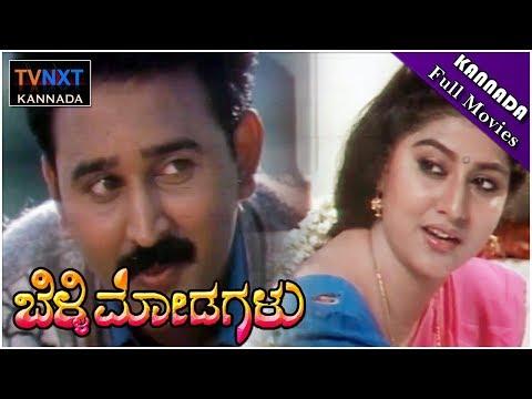 Belli Modagalu || Full Length Kannada Movie || Malashree || Ramesh Aravind || TVNXT Kannada