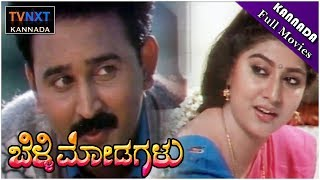 Belli Modagalu || Full Length Kannada Movie || Malashree || Ramesh Aravind || TVNXT Kannada