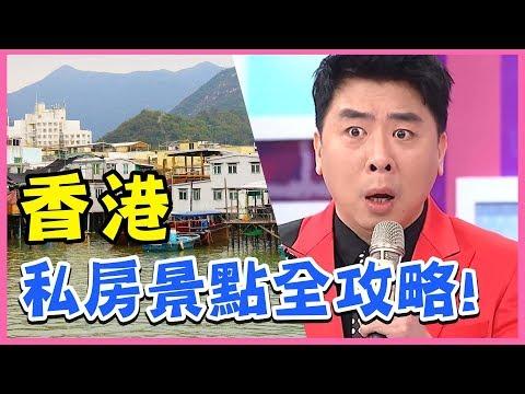 香港旅遊全攻略!必訪景點&交通換錢懶人包!原來香港這裡的衛生紙拿了就要付錢?!2分之一強|梁赫群 尼可|香港特輯