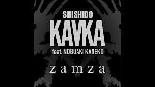 シシド・カフカ feat.金子ノブアキ/ zamza /MV Short Ver.