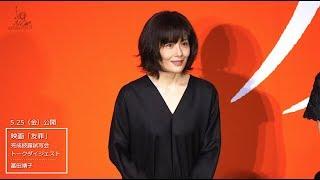 4月24日に行われた映画「友罪」完成披露試写会の模様より、富田靖子のト...