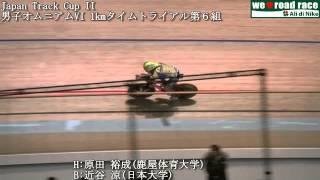 Japan Track Cup II 男子オムニアムVI 1kmタイムトライアル第6組