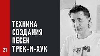 #21 Технология создания песен ТРЕК-и-ХУК и русская музыка (Как записать Хит #21)