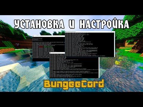 Как создать и настроить BungeeCord сервер [2019]