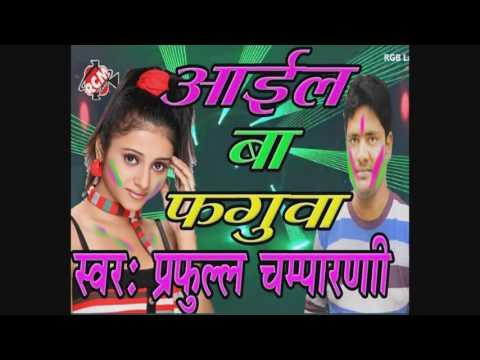 hd-#शिवजी-खेली-न-फ़ाग#-shiv-ji-kheli-na-fag#-parful-champarini-holi-audio/video-2017