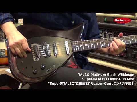 【池部楽器店】TALBO - Platinum Black Wilkinson Super黒TALBO Laser-Gun Mod 【グランディ&ジャングル】