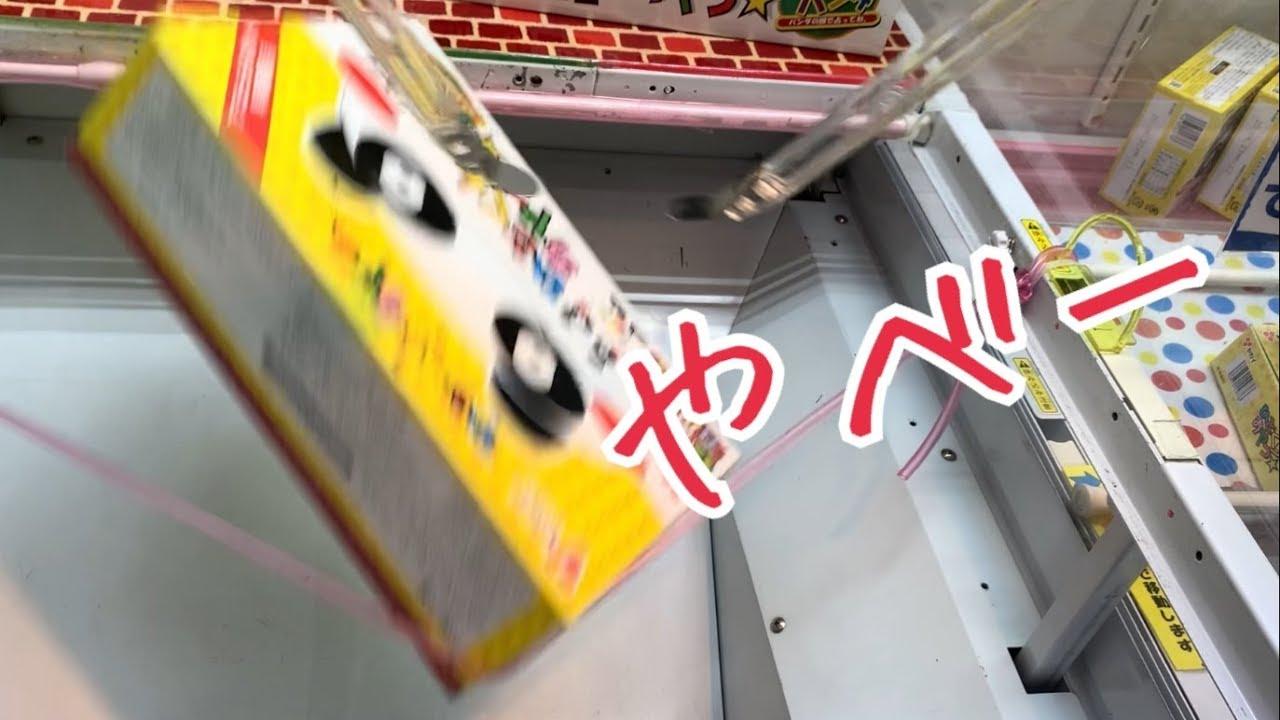 びよよよ〜んwwwぼよよ〜〜〜んwwwww【クレーンゲーム|おやつカルパス】