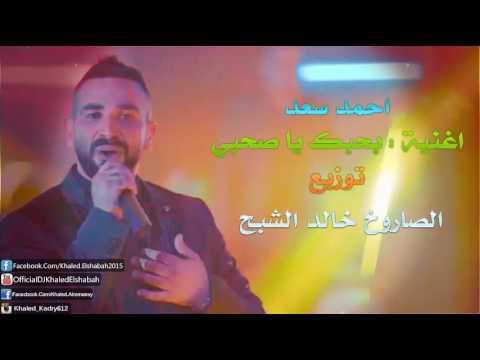 احمد سعد اغنية بحبك يا صحبي توزيع خالد الشبح 2016 درامز فاجر