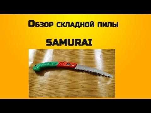 Обзор складной пилы SAMURAI  FC-180-LH