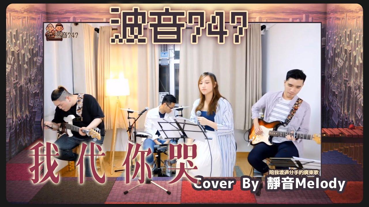 【波音747節錄】鄭中基 - 我代你哭 (Cover By 靜音Melody)